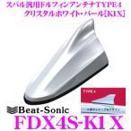 Beat-Sonic ビートソニック FDX4S-K1X スバル車汎用TYPE4 FM/AMドルフィンアンテナ