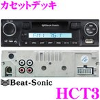 【在庫あり即納!!】Beat-Sonic ビートソニック HCT3 SD/USB/AUX対応 アンプ内蔵 FM/AM カセットデッキ
