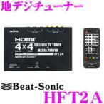 ショッピング地デジチューナー Beat-Sonic ビートソニック HFT2A 4チューナー4アンテナ 地デジチューナー