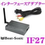 【在庫あり即納!!】Beat-Sonic ビートソニック IF27 インターフェースアダプター Android Miracast/iPhone AirPlay