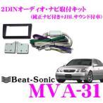 Beat-Sonic ビートソニック MVA-31 2DINオーディオ/ナビ取り付けキット