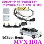 Beat-Sonic ビートソニック MVX-110A 2DINオーディオ/ナビ取り付けキット