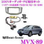 Beat-Sonic ビートソニック MVX-89 2DINオーディオ/ナビ取り付けキット