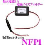 Beat-Sonic ビートソニック NFP1 電源ノイズフィルター