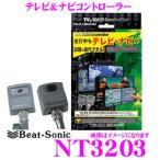 Beat-Sonic ビートソニック NT3203 テレビ&ナビコントローラー TV-NAVI Controller