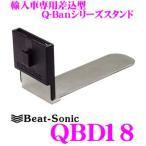 【在庫あり即納!!】Beat-Sonic ビートソニック QBD18 Q-Ban Kit 輸入車専用差込型スタンド