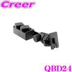 【在庫あり即納!!】Beat-Sonic ビートソニック QBD24 Q-Ban Kit 1DINボックス固定型スタンド