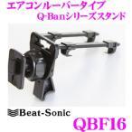 Beat-Sonic ビートソニック QBF16 Q-Ban Kit エアコン吹き出し口スタンド プリウス30系対応