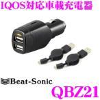 【在庫あり即納!!】Beat-Sonic ビートソニック QBZ21 IQOS対応車載充電器 【iQOS/PloomTECH2台同時に急速充電】