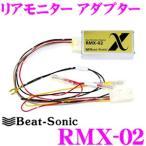 【在庫あり即納!!】Beat-Sonic ビートソニック RMX-02 リアモニター アダプター トヨタ 純正リアモニターの映像を市販ナビに映せる!!