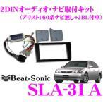 Beat-Sonic ビートソニック SLA-31A 2DINオーディオ/ナビ取り付けキット