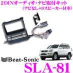 Beat-Sonic ビートソニック SLA-81 2DINオーディオ/ナビ取り付けキット