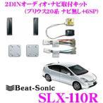 【在庫あり即納!!】Beat-Sonic ビートソニック SLX-110R 2DINオーディオ/ナビ取り付けキット