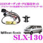 Beat-Sonic ビートソニック SLX-130 2DINオーディオ/ナビ取り付けキット
