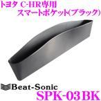 【在庫あり即納!!】Beat-Sonic ビートソニック SPK-03BK スマートポケット ブラック トヨタ C-HR専用 【シートの隙間を小物入れポケットに】