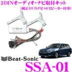 Beat-Sonic ビートソニック SSA-01 2DINオーディオ/ナビ取り付けキット