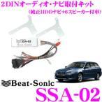 Beat-Sonic ビートソニック SSA-02 2DINオーディオ/ナビ取り付けキット