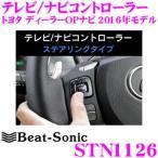 【在庫あり即納!!】Beat-Sonic ビートソニック STN1126 テレビ/ナビコントローラー ステアリングタイプ 【走行中にTVが見られる!ナビ操作ができる!】