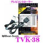 Beat-Sonic ビートソニック TVK-38 テレビコントローラーTV-Controller