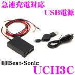 Beat-Sonic ビートソニック UCH3C 急速充電対応 USB電源