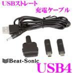 Beat-Sonic ビートソニック USB4 USBストレート充電ケーブル