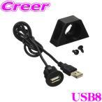 【在庫あり即納!!】Beat-Sonic ビートソニック USB8 USB延長ケーブル