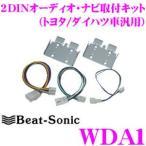 Beat-Sonic ビートソニック WDA1 2DINオーディオ/ナビ取り付けキット