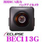 イクリプス BEC113G 汎用RCA出力超小型バックカメラ