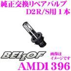 BELLOF ベロフ AMD1396 純正交換リペアバルブ D2R/S 6500K 美白色 【AMH1396補修用(1本入り)】
