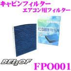 BELLOF ベロフ キャビンフィルター FPO001 輸入車用エアコンフィルター