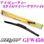 Yahoo!クレールオンラインショップ【在庫あり即納!!】BELLOF ベロフ GFW450 (呼番 7) アイ ビューティー スタイルワイパーグラファイト 450mm