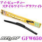 Yahoo!クレールオンラインショップ【在庫あり即納!!】BELLOF ベロフ GFW650 (呼番 82) アイ ビューティー スタイルワイパーグラファイト 650mm