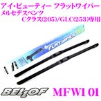 BELLOF ベロフ MFW101 アイ ビューティー フラットワイパー メルセデスベンツ Cクラス(205)/GLC(253)専用