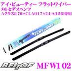 BELLOF ベロフ MFW102 アイ ビューティー フラットワイパー メルセデスベンツ Aクラス(176)/CLA(117)/GLA(156)専用