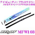 BELLOF ベロフ MFW103 アイ ビューティー フラットワイパー メルセデスベンツ Eクラス(213)専用 撥水ワイパーブレード