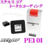 正規販売店 BELLOF ベロフ PE101 STEALTH CORE TOTALCODING ステルス コア トータルコーディング システム