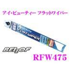 【在庫あり即納!!】正規販売店 BELLOF RFW475 アイ・ビューティー フラットワイパー