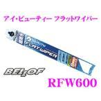【在庫あり即納!!】正規販売店 BELLOF RFW600アイ・ビューティー フラットワイパー