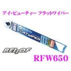 【在庫あり即納!!】正規販売店 BELLOF RFW650アイ・ビューティー フラットワイパー
