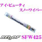 BELLOF ベロフ SFW425 アイ ビューティー スノーワイパーブレード 425mm 【国産車/輸入車/右ハンドル/左ハンドル問わず装着可能!】