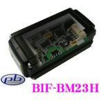 pb BIF-BM23H ナビ取付用CAN-BUSアダプターIII BMW 1シリーズ(F20)