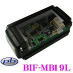 【在庫あり即納!!】BIF-MB19L ナビ取付用CAN-BUSアダプターIII
