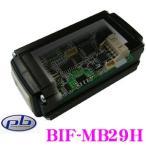 pb BIF-MB29H ナビ取付用CAN-BUSアダプターIII メルセデスベンツCクラス(W204)/Eクラス(W212)/GLKクラス(X204)