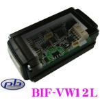 【在庫あり即納!!】pb BIF-VW12L ナビ取付用CAN-BUSアダプターIII