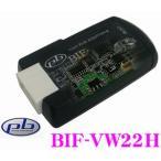 pb BIF-VW22H ナビ取付用CAN-BUSアダプターIII