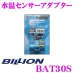 BILLION ビリオン 水温センサーアダプター BAT30S エアブリーズタイプ φ30用 水温センサーアタッチメント ホンダ GD3 / GD4 フィット