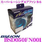 【在庫あり即納!!】BILLION ビリオン エアファンネル BSD050FN001 スーパーレーシングエアファンネル 内径50φ アルミ製ブルーアルマイト