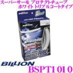 BILLION ビリオン プロテクトチューブ BSPT1010 スーパーサーモ ホワイト トリプルコートタイプ チューブ型遮熱材  10φ×100cm スリット加工済み