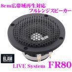ブラム BLAM LiveSystem FR80 8cmフルレンジ(ミッドレンジ)スピーカー