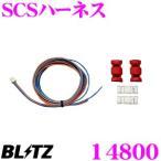 【在庫あり即納!!】BLITZ ブリッツ 14800 THRO CON SCSハーネス スロットルコントローラー用